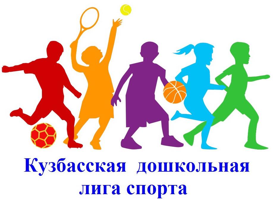 Кузбасская дошкольная лига спорта